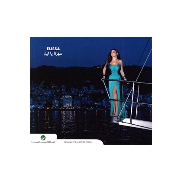 Elissa (Arab) / Saharna Ya Leil:  夜が明けるまで【CD】