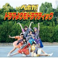 ベボガ! / ドラマよりもドラマティック 【通常盤】【CD Maxi】