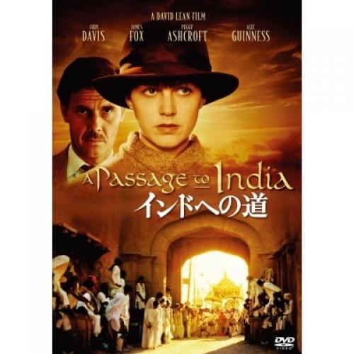 LOHACO - インドへの道【DVD】 (...