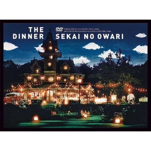 SEKAI NO OWARI / The Dinner (DVD)【DVD】