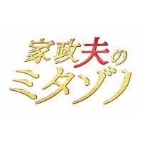 家政夫のミタゾノ DVD BOX【DVD】