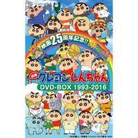 映画 クレヨンしんちゃん DVD-BOX 1993-2016【DVD】
