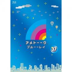 アメトーーク!ブルーーレイ 37【BLU-RAY DISC】