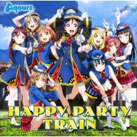 Aqours (ラブライブ!サンシャイン!!) / 『ラブライブ!サンシャイン!!』3rdシングル「HAPPY PARTY TRAIN」 【BD付】【CD Maxi】