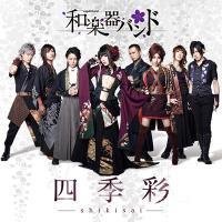 和楽器バンド / 四季彩-shikisai- [Type-C] 【初回生産限定盤】(CD+スマプラ)【CD】