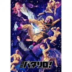 舞台「パタリロ!」【DVD】