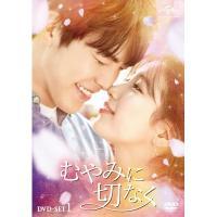 むやみに切なく DVD-SET1【DVD】