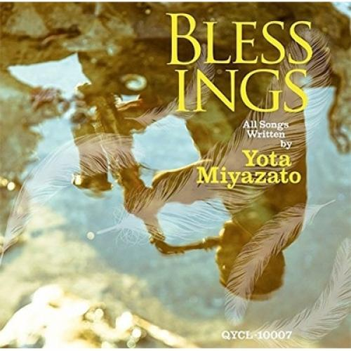 宮里陽太 / Blessings【CD】