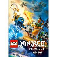 【送料無料】 レゴ(R)ニンジャゴー 天空の海賊編 DVD-BOX(3枚組)【DVD】