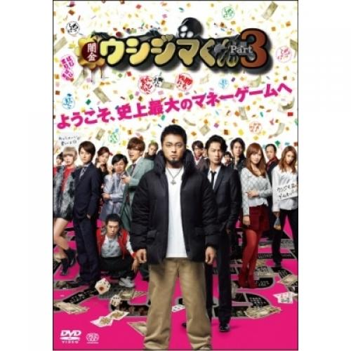 LOHACO - 映画「闇金ウシジマくんPart3」通常版DVD【DVD】 (邦画) HMV ...