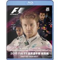 2016 FIA F1世界選手権総集編 完全日本語版 ブルーレイ版【BLU-RAY DISC】