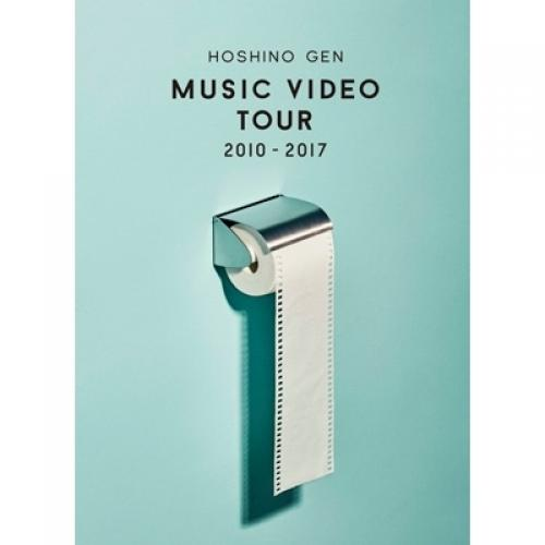 星野 源 / Music Video Tour 2010-2017 (DVD)【DVD】
