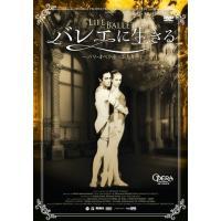 バレエに生きる~パリ・オペラ座のふたり~【DVD】