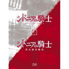 「シドニアの騎士」「シドニアの騎士 第九惑星戦役」Blu-ray BOX【BLU-RAY DISC】