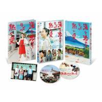 湯を沸かすほどの熱い愛 DVD 豪華版【DVD】