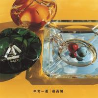中村一義 ナカムラカズヨシ / 最高築 【初回限定盤】 (CD+BOOK+缶バッジ)【CD】