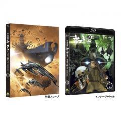 宇宙戦艦ヤマト2202 愛の戦士たち 2【BLU-RAY DISC】
