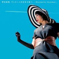 野宮真貴 ノミヤマキ / 野宮真貴、ヴァカンス渋谷系を歌う。~Wonderful Summer~【CD】