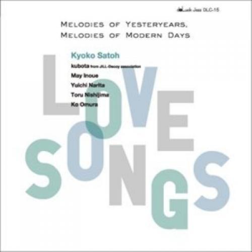 佐藤恭子 / Love Songs【CD】