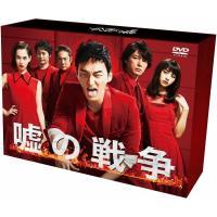 嘘の戦争 DVD-BOX【DVD】