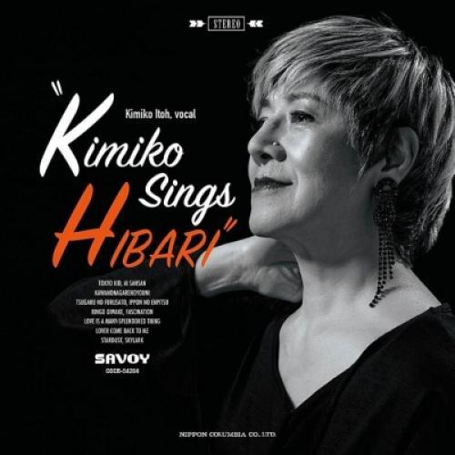 伊藤君子 イトウキミコ / Kimiko Sings Hibari~伊藤君子、美空ひばりを歌う【CD】