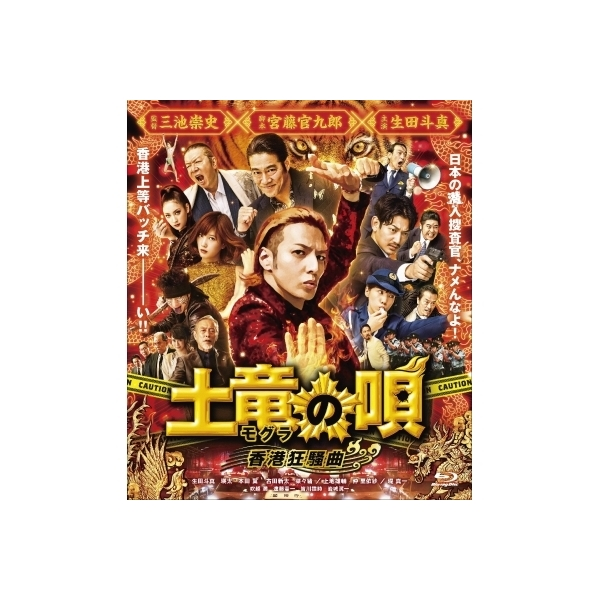 土竜の唄 香港狂騒曲 スタンダード・エディション【BLU-RAY DISC】