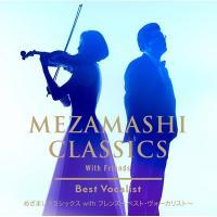 高嶋ちさ子 / めざましクラシックス With フレンズ・ベスト・ヴォーカリスト・【CD】