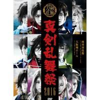 ミュージカル『刀剣乱舞』 ~真剣乱舞祭 2016~【DVD】