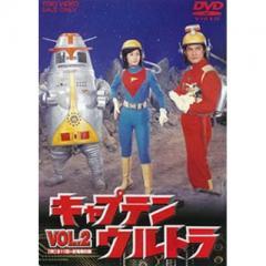 キャプテンウルトラ VOL.2【DVD】