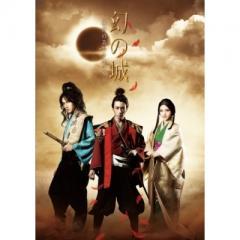 舞台「幻の城~戦国の美しき狂気~」DVD【DVD】