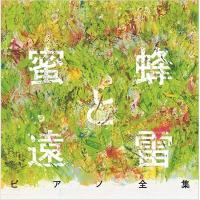ピアノ作品集 / 恩田 陸『蜜蜂と遠雷』ピアノ全集(8CD)【CD】