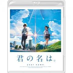 「君の名は。」 Blu-ray スタンダード・エディション【BLU-RAY DISC】
