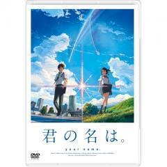 「君の名は。」 DVD スタンダード・エディション【DVD】