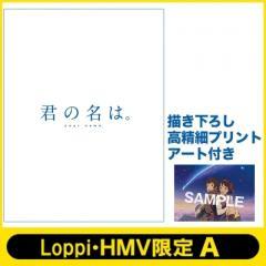 【HMV・Loppi限定】「君の名は。」 Blu-ray コレクターズ・エディション 4K Ultra HD Blu-ray 同梱5枚組(初回生産限定)+描き下ろし高精細プリントアート付き【BLU-RAY DISC】