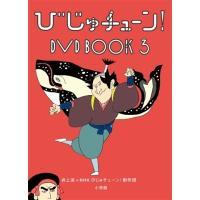 びじゅチューン! DVD BOOK 3【DVD】