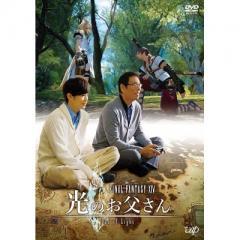 「FINAL FANTASY XIV 光のお父さん」【DVD BOX】【DVD】