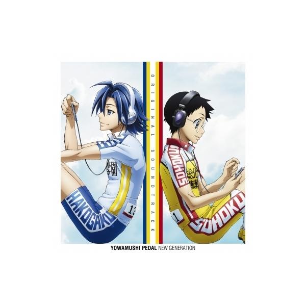弱虫ペダル / TVアニメ「弱虫ペダル NEW GENERATION」オリジナル・サウンドトラック【CD】
