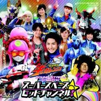 Project.R プロジェクトアール / 宇宙戦隊キュウレンジャー サウンドスター2 ソングコレクション スーパースペースヒットチャンネル!【CD】