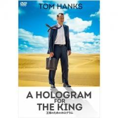 王様のためのホログラム【DVD】