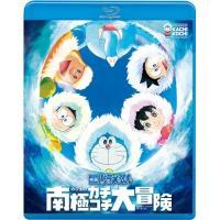 映画ドラえもん のび太の南極カチコチ大冒険【BLU-RAY DISC】