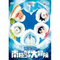 映画ドラえもん のび太の南極カチコチ大冒険【DVD】