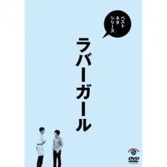 ベストネタシリーズ ラバーガール【DVD】