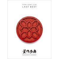 米米CLUB コメコメクラブ / LAST BEST ~豊作参舞~ 【初回生産限定盤】(4CD+Blu-ray)【BLU-SPEC CD 2】