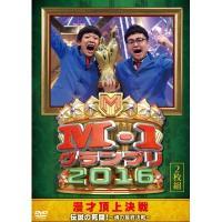 M-1グランプリ2016 伝説の死闘!~魂の最終決戦~【DVD】