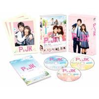 PとJK 豪華版【初回限定生産】【DVD】