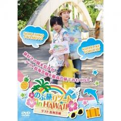のぶ旅リゾート in HAWAII 【ゲスト: 鳥海浩輔】【DVD】