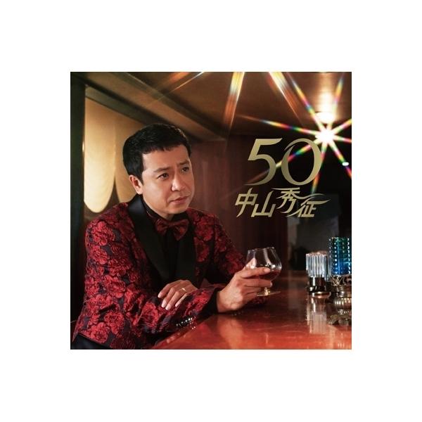 中山秀征 / 50【CD】