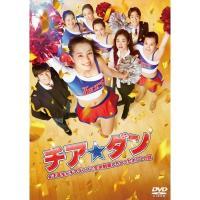 チア☆ダン~女子高生がチアダンスで全米制覇しちゃったホントの話~ DVD 通常版【DVD】