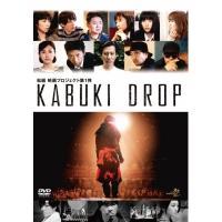 KABUKI DROP【DVD】
