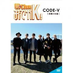 韓ChuおでかK! CODE-V(武蔵小杉編)【DVD】